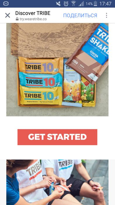 6 tribe bars for 1£